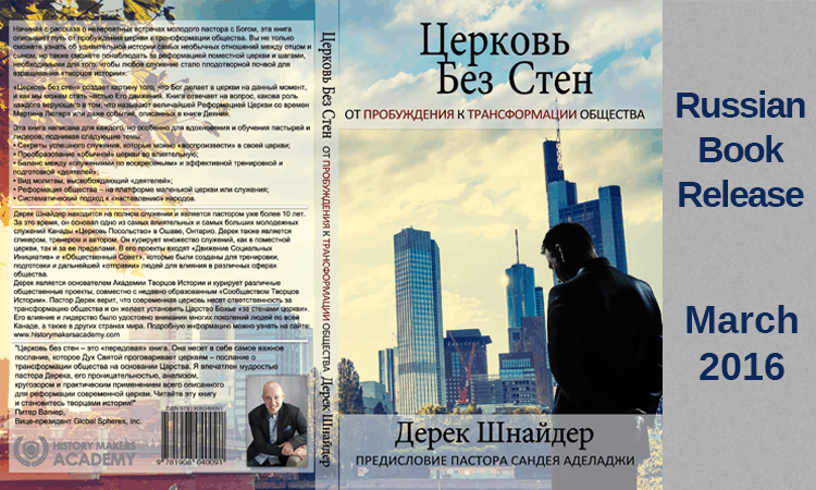 Book Release in Russian